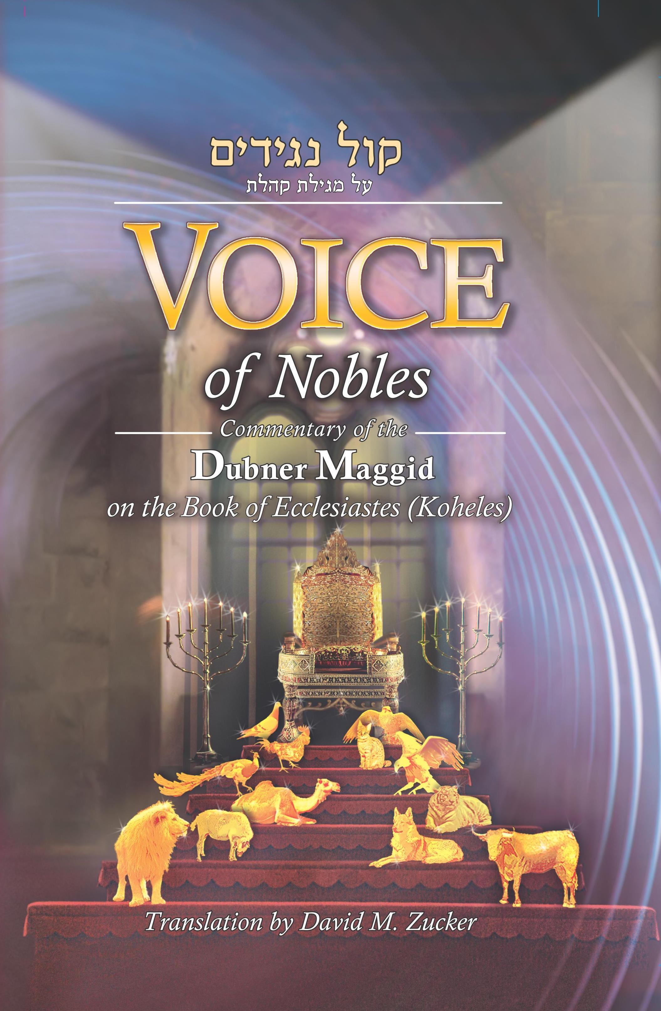 Voice of Nobles - Commentary on the Book of Ecclesiastes (Koheles)